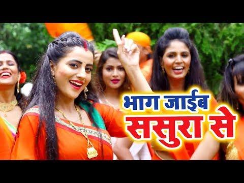 Xxx Mp4 Akshara Singh 2018 सुपरहिट काँवर VIDEO SONG Bhag Jaib Sasura Se Superhit Bhojpuri Kanwar Songs 3gp Sex