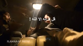 ( @Salamaaat_Show | مقلب #الإثيوبي | سلاماااات شو )