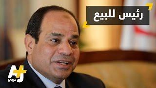 رؤية السيسي لمصر 2030