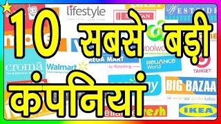 Top 10 Biggest Private Companies In India [in Hindi] भारत की दस सबसे बड़ी निजी कम्पनियाँ