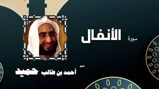 القران الكريم كاملا بصوت الشيخ احمد بن طالب حميد | سورة الأنفال
