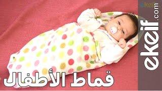 كيف نلف طفل حديث الولادة؟