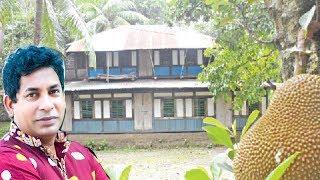 মোশারফ করিমের গ্রামের বাড়ীর এ কী অবস্থা !? Latest hit showbiz news   Mosharraf Karim !