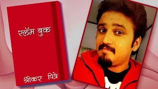 Slam Book Of Shrikar Pitre   Love Lagna Locha   Nanda Saukhya Bhare   Marathi Serials 2017