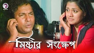 Mr. Songkhep | মিষ্টার সংক্ষেপ | Drama Scene | Mosharraf Karim | Tisha