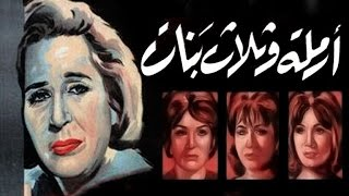 ارملة و3 بنات / Armala We 3 Banat