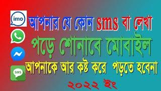 Bangla Sms imo Reader
