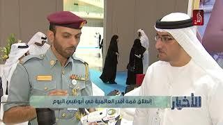 انطلاق فعاليات قمة اقدر العالمية في ابوظبي