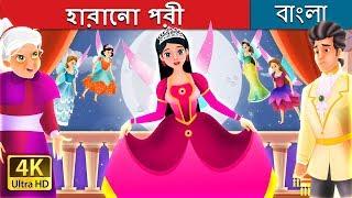 হারানো পরী   Bangla Cartoon   Bengali Fairy Tales