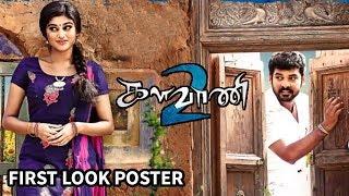 Kalavaani 2 First Look Poster OUT | Vimal | Oviyaa | Sargunam