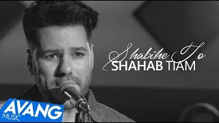 Shahab Tiam - Shabihe To OFFICIAL VIDEO