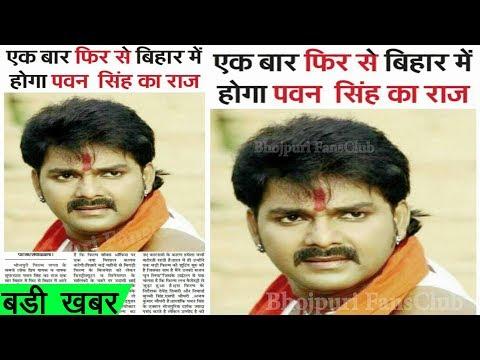 Xxx Mp4 पवन सिंह करेंगे अब बिहार पे राज Pawan Singh S Upcoming Bhojpuri Film 2018 Wanted Release Date Out 3gp Sex