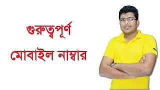 গুরুত্বপূর্ণ মোবাইল নাম্বার (Important Mobile Number) | Shariyer Firoz
