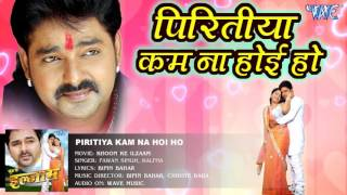 Superhit Song - Piritiya Kam Na Hoi Ho - Pawam Singh - Khoon Ke Ilzaam - Bhojpuri Hot Songs 2017 new