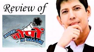 Ekkees Toppon ki Salaami - Full Movie Review