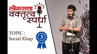 Social Khap By Swanand Gangal,  Thane | Third Prize