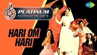 Platinum Song Of The Day | Hari Om Hari | हरी ओम हरी | 25th April | RJ Ruchi