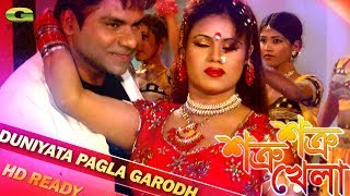Bangla Movie Item Song   Duniyata Pagla Garodh   by Momotaj   HD1080p   Shotru Shotru Khela