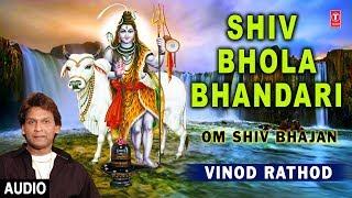 Shiv Bhola Bhandari I VINOD RATHOD I Shiv Bhajan I Full Audio Song I Om Shiv Bhajan