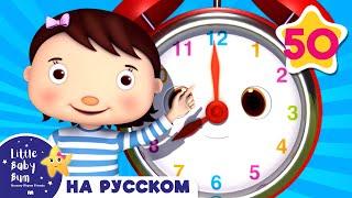 Который час? | И больше детских стишков | от LittleBabyBum
