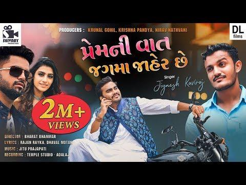 Xxx Mp4 Jignesh Kaviraj Prem Ni Vaat Jag Ma Jaher Che Video Song Latest Gujarati Songs 2018 3gp Sex