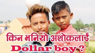 अशोक दर्जीको सफलतामा Filmy Kura TV का Shyam Hari को भिन्न तर्क । Dollar कमायो भन्नेलाई यस्तो जवाफ ।