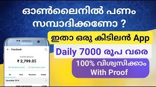 ഓൺലൈൻ ആയി ദിവസം 7000 രൂപ വരെ സമ്പാദിക്കാം | ഒരു കിടിലൻ app | Malayalam Tech Video