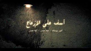 آسف على الإزعاج | أمير يوسف ومنه حسن وآيه حسن