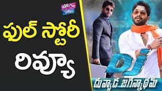Dj Duvvada Jagannadham Movie Story And Review | Allu Arjun | Pooja Hegde | YOYO Cine Talkies