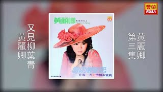 黃麗卿 - 又見柳葉青 [Original Music Audio]