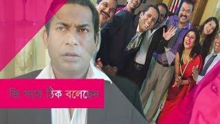 Ji Sir Thik Bolesen Natok Full--- Mosharraf Karim
