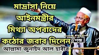 Bangla waz mahfil Allama Junaid Al Habib 2017 | bangla new waj mahfil