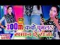 2019 में ये गाना हिट होगा - आ गया Reema Bharati का नाया SUPERHIT AArkesta 4K वीडियो - जूम कयके चुम