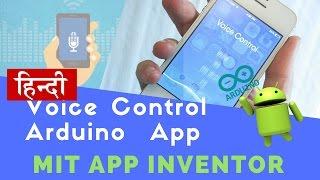 4.[Hindi - हिन्दी] Arduino Voice Control App