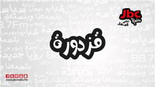 قزدورة  : فقرة Box office ما هو الفيلم العربي تصدر شباك التذاكر