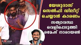 Ramesh Narayanan explains why Yesudas deleted selfie | KaumudyTV