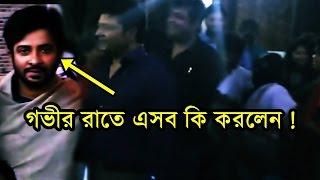 শাকিব খান এর মাতলামি নিয়ে মিডিয়ায় ছি ছি । Shakib khan Drunk in fdc BD 2017