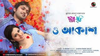 O Akash | Chaya-Chobi Bangla Movie Song | ft. Purnima & Arifin Shuvoo | Official Video Song Full HD