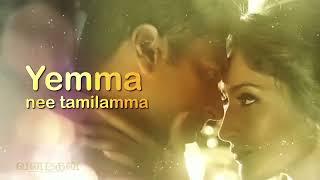 Vanamagan - Yemma Yea Alagamma Lyric| Jayam Ravi | Harris Jayaraj