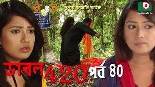 Bangla Funny Natok | Double 420 | EP 40 | Mir Sabbir, Prosun Azad, Faruk Ahmed,  Shirin Bokul