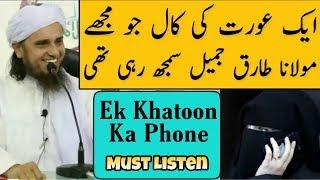 Ek Khatoon Mujhe Maulana Tariq Jameel Sahab Samajh Rahi Thi | Mufti Tariq Masood | Islamic Group