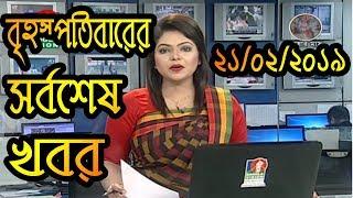 আজকের সর্বশেষ তাজা খবর । 21 February 2019 | Bangla News | Bd News | খবর । আজকের খবর