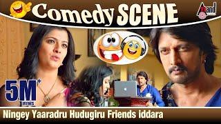 Ningey Yaaradru Hudugiru Friends iddara | Maanikya | Kichcha Sudeepa | Varalakshmi | Comedy
