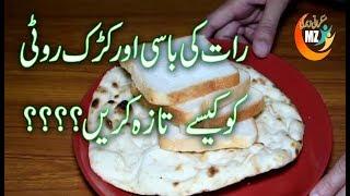Refresh your Waste Bread Roti, پرانی اور رات کی اکڑی ہوئی روٹی کو پھر سے تازہ کریں
