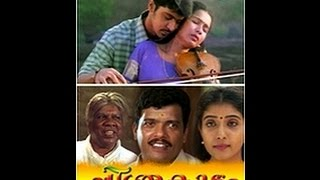 Chithrakoodam | 2003 Malayalam Full Movie | Abhinay, Sindhu