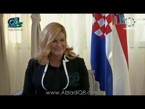 "Xxx Mp4 لقاء خاص مع رئيسة جمهورية كرواتيا ""كوليندا غرابار كيتاروفيتش"" أثناء زيارتها إلى دولة الكويت 3gp Sex"
