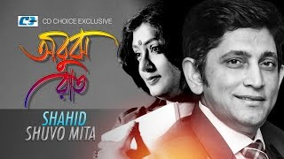 Obujh Raat | Shahid | Shuvomita | New Video Song  | Full HD