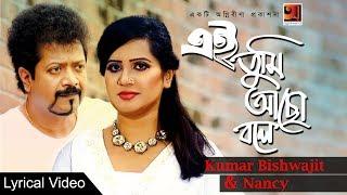 Romantic Bangla Song 2018   Ei Tumi Acho Bole   by Kumar Bishwajit & Nancy   Official Lyrical Video