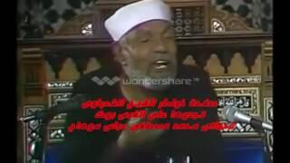 الشيخ الشعراوى يحكى قصة الخليفة المنصور و من الذى اراد ان يصلبه بمكة