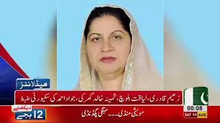 12 AM Headlines Lahore News HD 11 August 2018